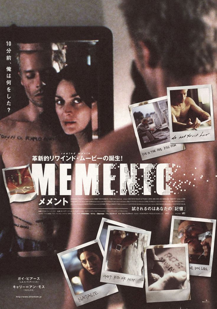 memento the particular movie