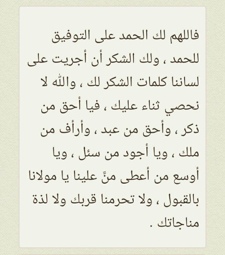 Pin By Abdul Rahim On دعاء Talking Quotes Quotes Math