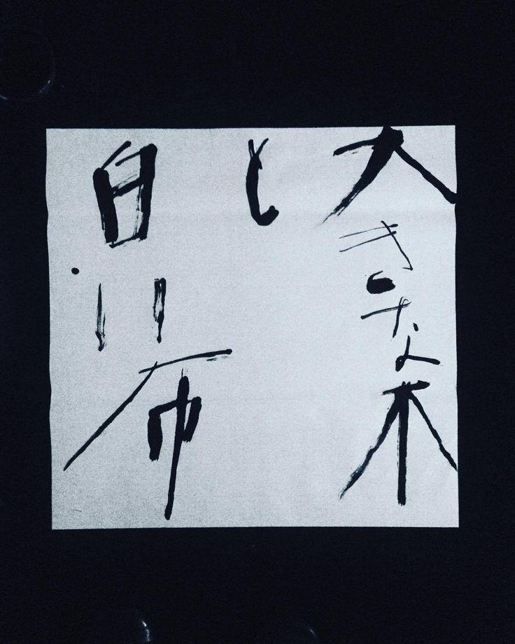 大きな木と白い布 2017.07.23 AM10:30 大切な友人の結婚式。 花婿と花嫁は森の中から現れた。とても美しい時間だった。森の中の大きな木には真白い長い布がかかっていて、強い風になびいていた。忘れたくないと思った。だから、文字を書いた。忘れないように、記憶になるように。 #calligraphy #typography #mywork #kazukikamamura #鎌村和貴 #design #art #black #white #drawing #washi #sumi #fude...