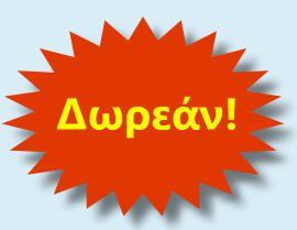 Κλασικό τεστ ευφυίας για ενήλικες - Greek iq test