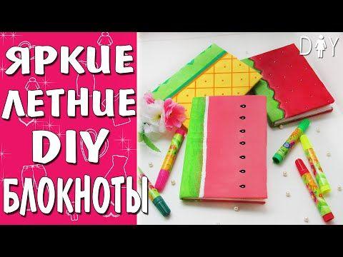 DIY: Блокнот своими руками БЕЗ сшивания | DIY Notepad - YouTube