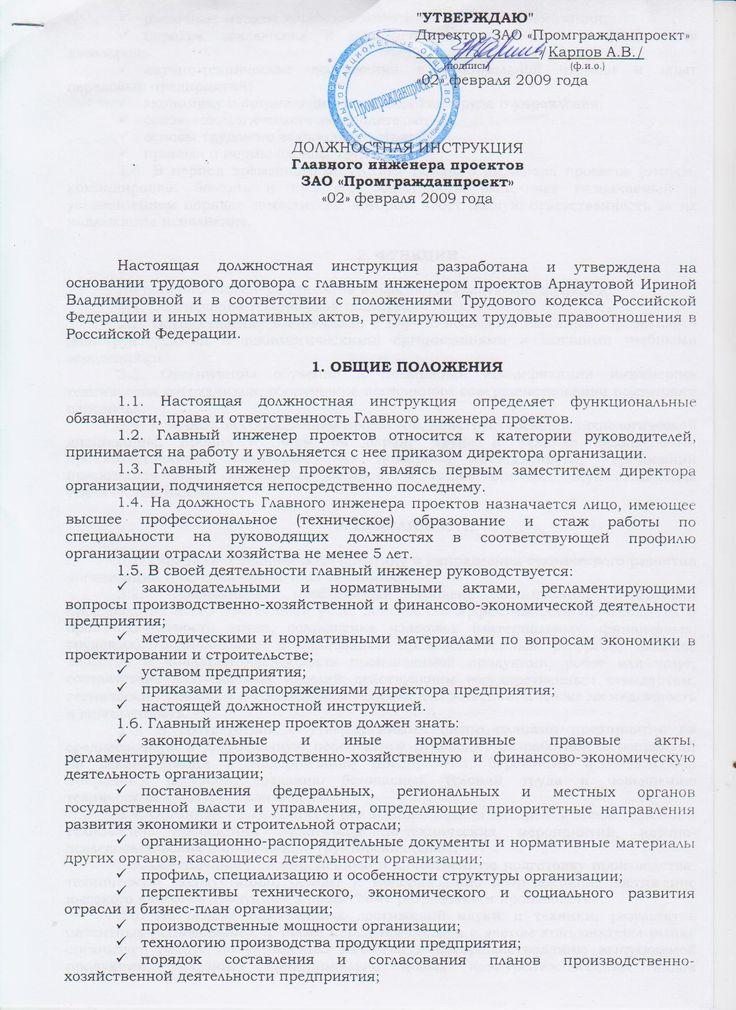 Должностная инструкция главного главного инженера проекта