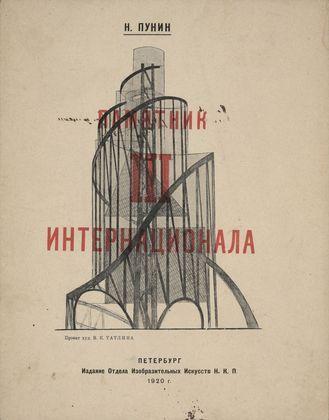 Letterpress illustration by Vladimir Yevgrafovich Tatlin.