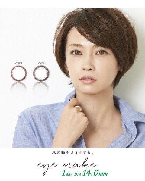 eye make の画像|辺見えみり オフィシャルブログ 『えみり製作所』 Powered by Ameba