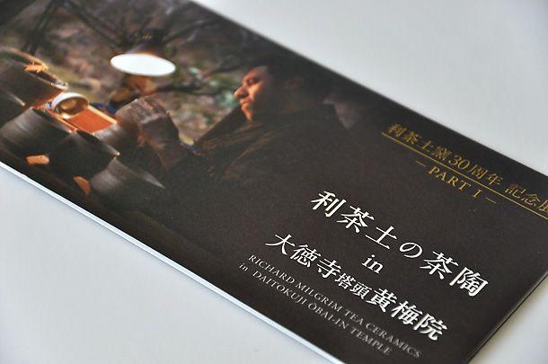 【印刷】「利茶土の茶陶」展 ダイレクトメール