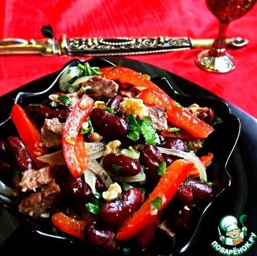 "Салат ""Тбилиси"" - кулинарный рецепт"