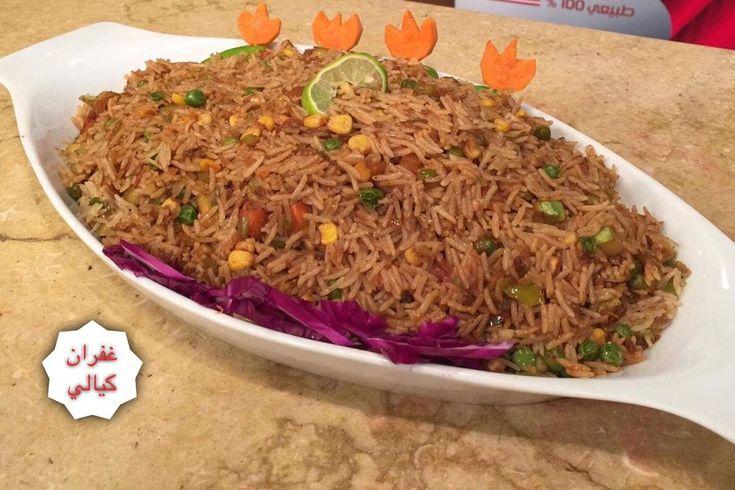 أرز تشاينيز أرز صيني غفران كيالي المقادير كوبين و نصف أرز بسمتي حبة طويلة اصفر نوع هندي بصلة وسط مفرومة ناعم حبة فلفل رومي مفرومة ناعم
