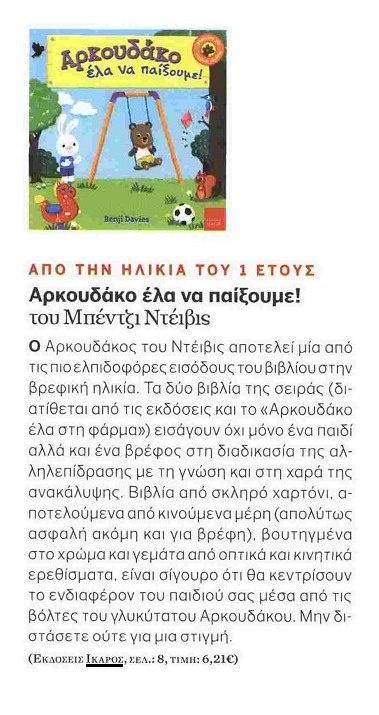 Psychologies Magazine, Οκτώβριος 2012