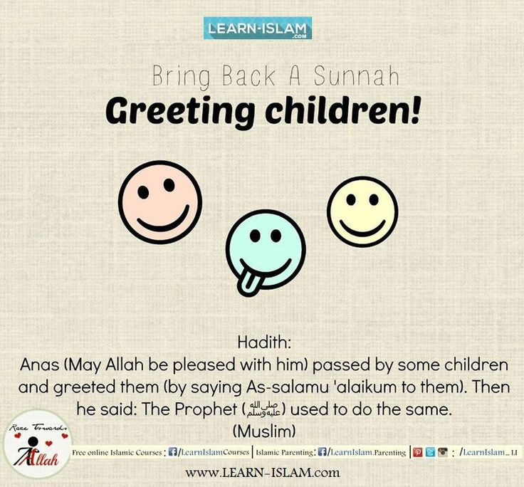 Anas (May Allah be pleased with him) passed by some children and greeted them (by saying As-salamu 'alaikum to them). Then he said: The Prophet (ﷺ) used to do the same. [Al-Bukhari & Muslim].