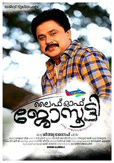 Life Of Josutty Malayalam Movie Online - Dileep, Jyothi Krishna, Rachana, Renjini Rupesh and Aqsa Bhatt. Directed by Jeethu Joseph. Music by Anil Johnson. 2015 [U] w.eng.subs
