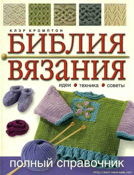 Библия вязания. / Вязание спицами / Вязание для женщин спицами. Схемы вязания спицами
