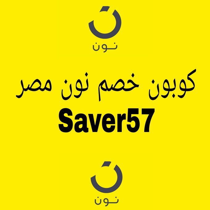 كود خصم نون مصر Saver57 Calligraphy Arabic Calligraphy