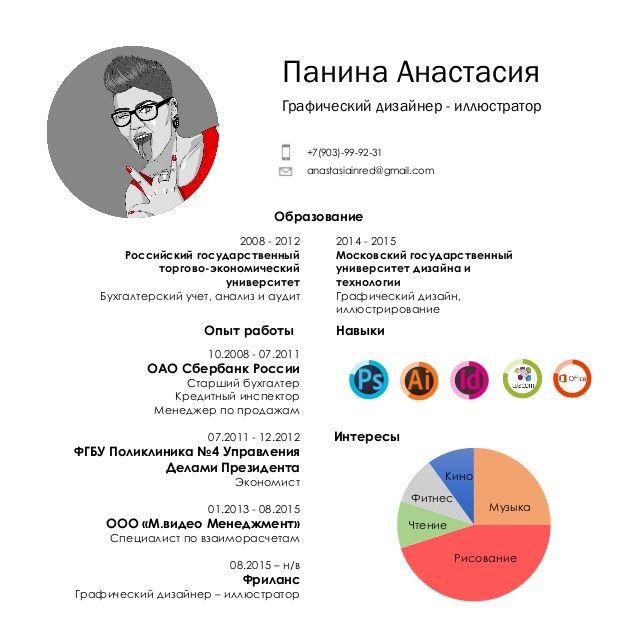 СМЕЛОЕ CV И ПОРТФОЛИО московского дизайнера Анастасии Паниной в виде презентации на Slideshare. Анастасия успела поработать бухгалтером, кредитным экспертом, экономистом и даже менеджером по продажам - прежде, чем окончательно нашла себя как креативного дизайнера.