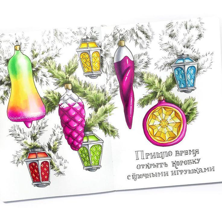 ✏️ Пока погода никак не хочет напоминать зимнюю, пробки в Москве уже собираются самые новогодние! Так что пора достать стремянки, открыть шкафы и откопать в зарослях прошлогодней пыли и паутины коробки с праздничной магией!  А ещё моя королева внимательности и повелительница памяти @iinside напомнила мне, что прошёл ровно год с тех пор, как я взялась за маркеры. Это был очень интенсивный год, я и подумать не могла, что в моей профессиональной жизни такое важное место займёт иллюстрация…