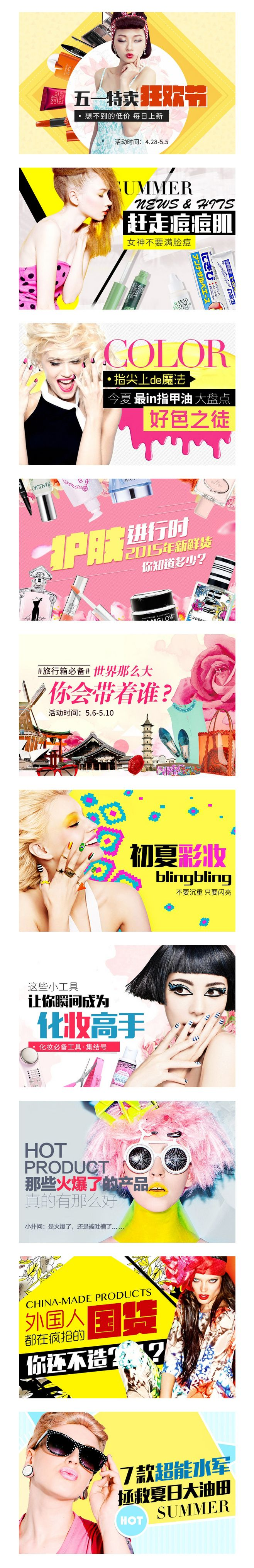 Banner海报图6 美妆化妆品 护肤类 #banner #web#design