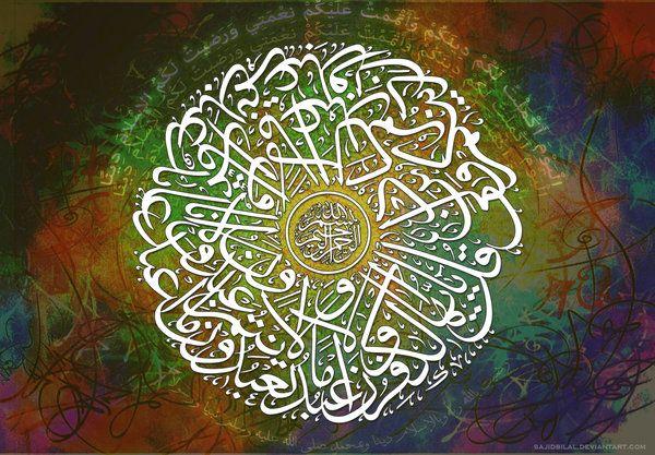 Circular Calligraphy of Surat al-Kafirun (Quran 109:1-6)