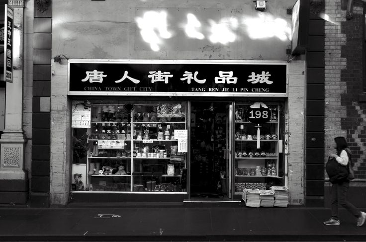 China Town, Melbourne - 03/05/2016 - Georgia Urquhart --- Since i chose to do this image in bold bright colours, i also wanted to try the other extreme of black and white. I enjoy the high contrast that can be brought out through shop front but i still enjoy the colours a lot more. It speaks more fluently to the Chinese culture.