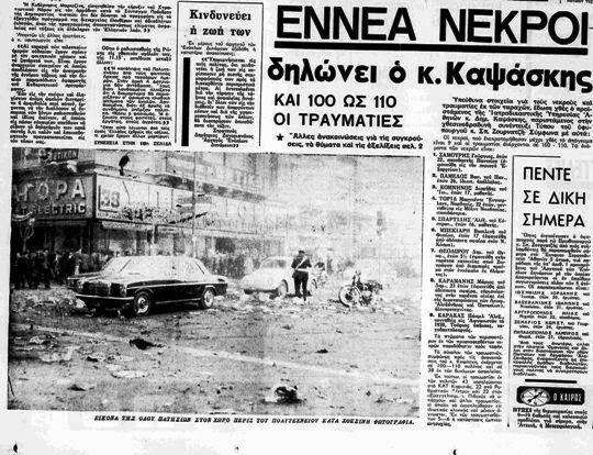 Λόλα, να ένα άλλο: Οι 24 νεκροί του Πολυτεχνείου