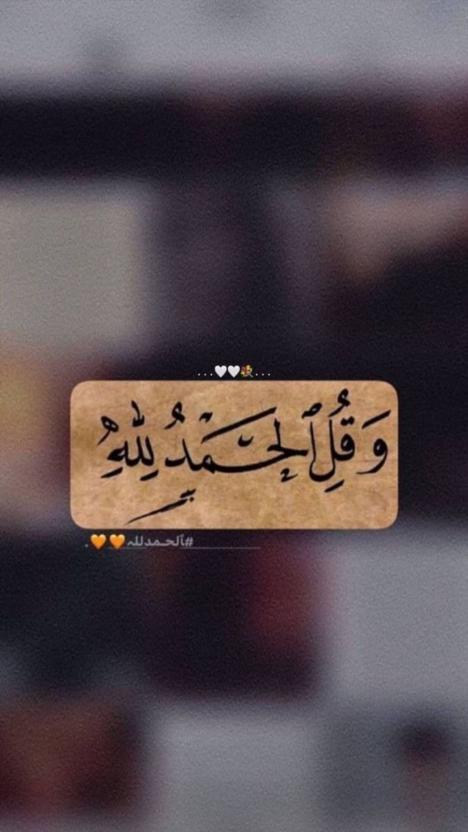 Pin By Zahrat Afaf On فن تجريدي Quran Quotes Inspirational Quran Quotes Love Love Quotes Wallpaper