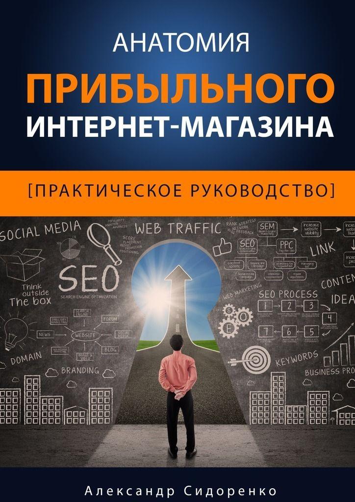 Анатомия прибыльного интернет-магазина #любовныйроман, #юмор, #компьютеры, #приключения, #путешествия