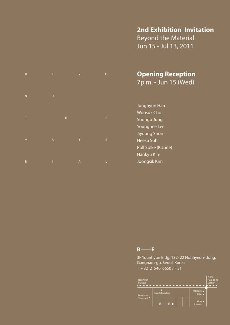 2nd _ Beyond the Material #Exhibition #Poster #Design #Layout #Brown #Simple #Minimal #Minimalism #Younhyun #SpaceBE #YounhyunHands #두번째 #전시 #포스터 #디자인 #레이아웃 #편집 #브라운 #심플 #깔끔 #미니멀 #미니멀리즘 #윤현상재 #스페이스비이 #윤현핸즈