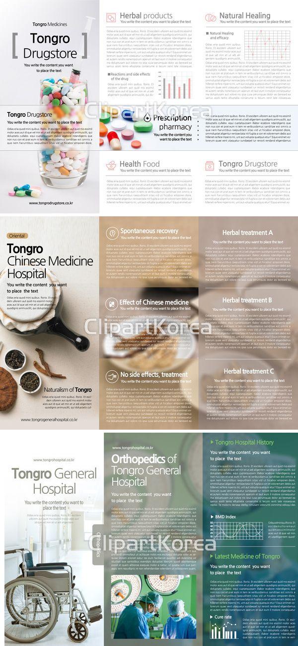 클립아트코리아 이미지투데이 통로이미지 clipartkorea imagetoday tongroimages 건강 브로슈어 약재 의학 출판 팸플릿 편집디자인 프레임 한약 홍보 그래프 알약 병원 의사 Health medicine medical publishing  brochure brochure design frame editing promoting herbal pill hospital doctor graph
