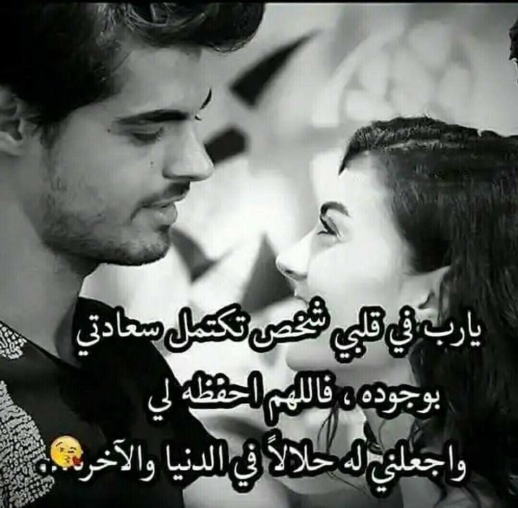 هيما حبيب العمر كله Romantic Words Cute Profile Pictures Roman Love