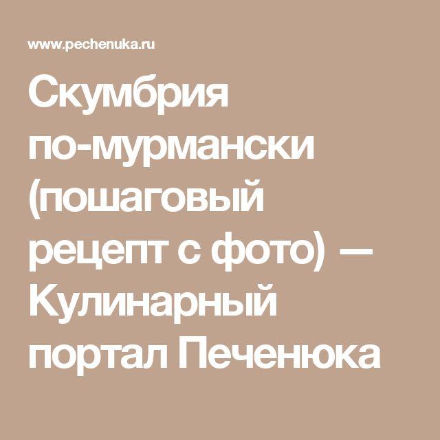 Скумбрия по-мурмански (пошаговый рецепт с фото) — Кулинарный портал Печенюка