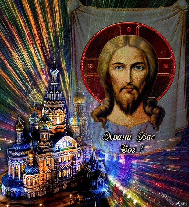 Православные иконы открытки с добрым утром, любимой мамулечке люблю