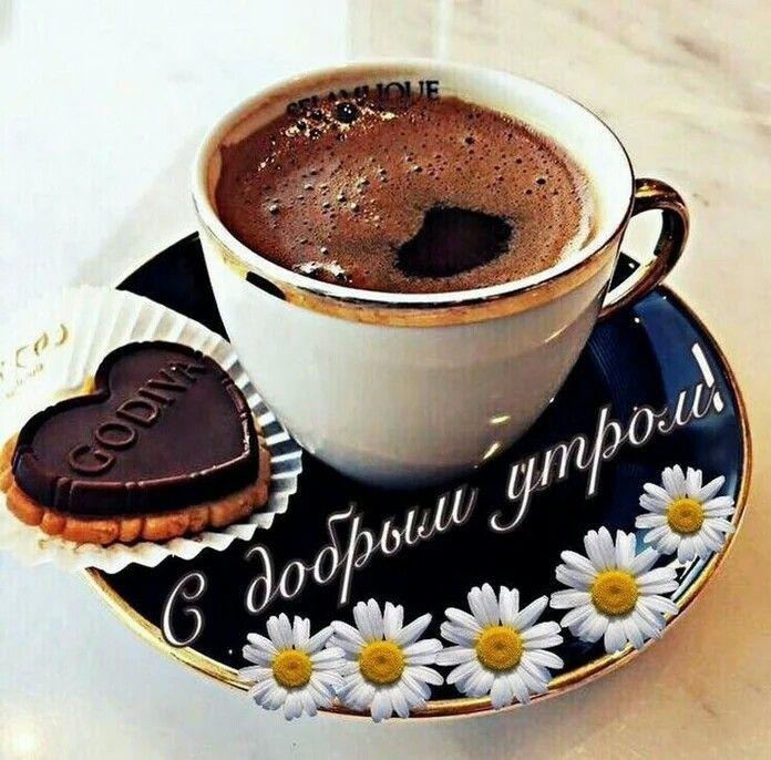 Надписью объявление, открытки доброе утро чашка кофе для тебя