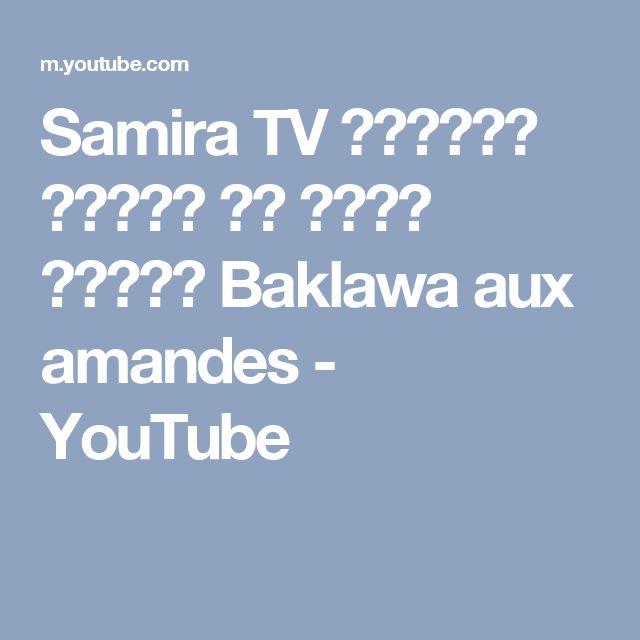 Samira TV بقلاوة اللوز بن بريم سميحة Baklawa aux amandes - YouTube