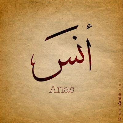 #Anas #Arabic #Calligraphy #Design #Islamic #Art #Ink #Inked #name #tattoo Find your name at: namearabic.com