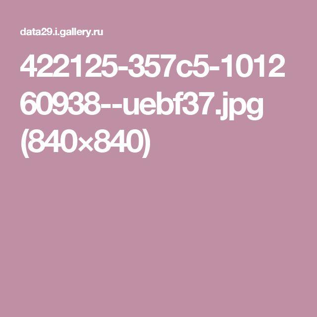 422125-357c5-101260938--uebf37.jpg (840×840)