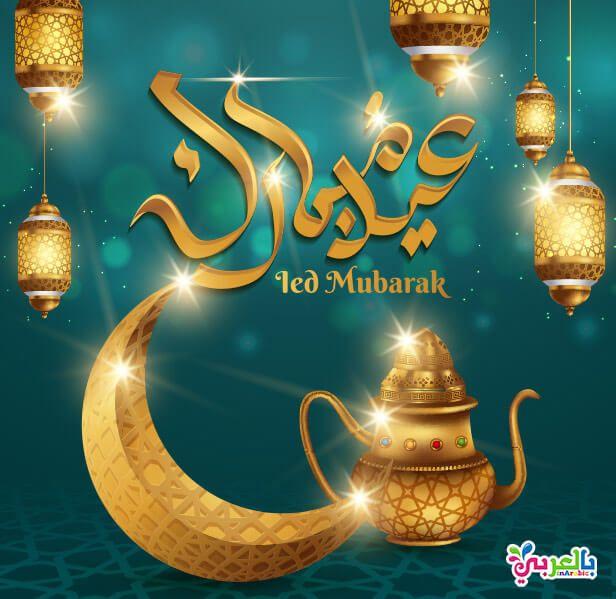 اجمل بطاقات تهنئة بالعيد 2019 صور عيد سعيد عيد مبارك بالعربي نتعلم Happy Eid Mubarak Wishes Happy Eid Mubarak Eid Mubarak Wishes