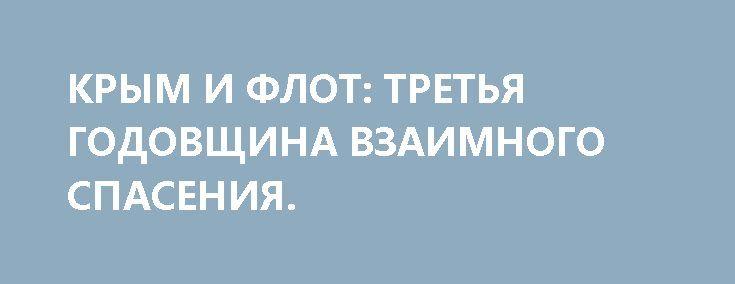 КРЫМ И ФЛОТ: ТРЕТЬЯ ГОДОВЩИНА ВЗАИМНОГО СПАСЕНИЯ. http://rusdozor.ru/2017/03/18/krym-i-flot-tretya-godovshhina-vzaimnogo-spaseniya/  Вспомним стремительное развитие событий в Крыму три года назад.  Республиканский референдум о независимости состоялся 16 марта 2014 года. На следующий день, 17 марта, на основании результатов референдума Верховный совет Крыма принял решение о провозглашении независимости Республики Крым и обратился ...