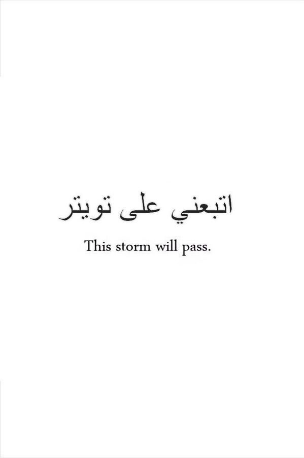 inspirational quotes in arabic with english translation