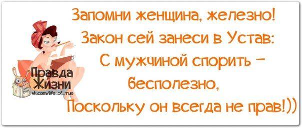 Прикольные фразочки в картинках №29114