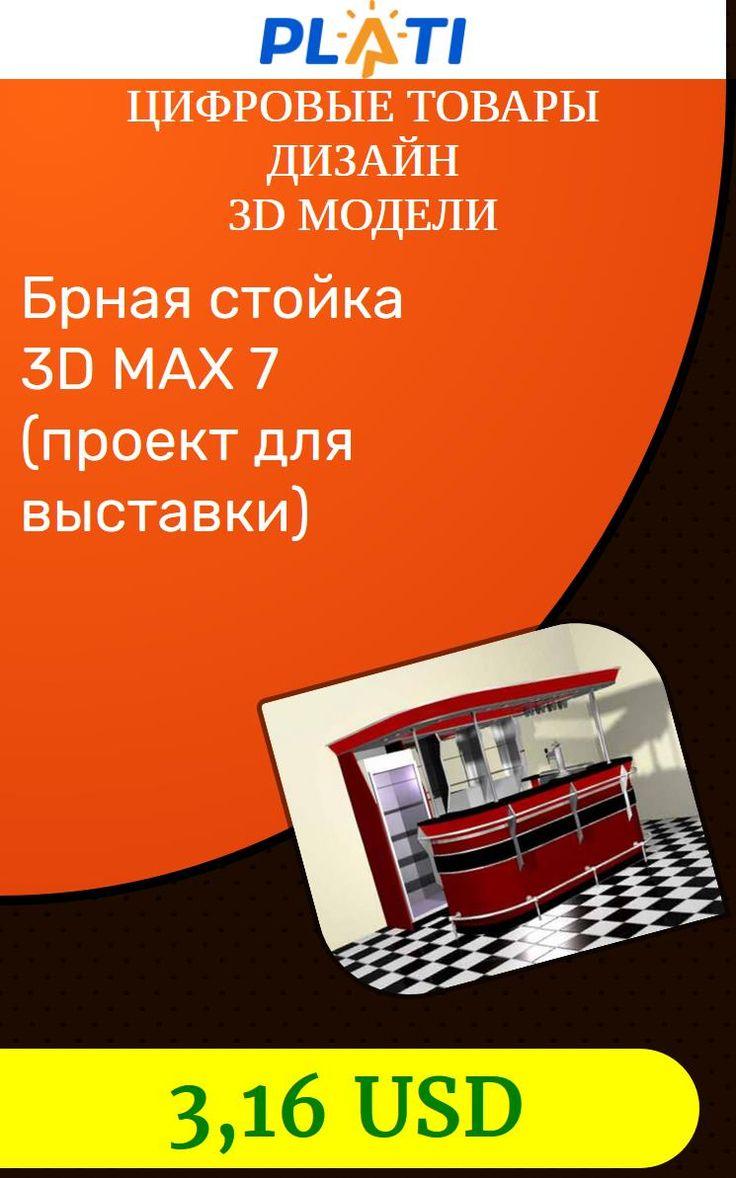 Брная стойка 3D MAX 7 (проект для выставки) Цифровые товары Дизайн 3D модели