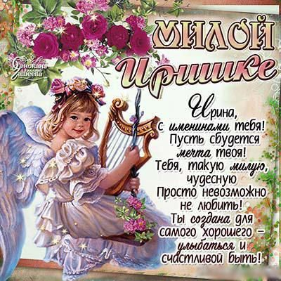 Красивые картинки с днем ангела ирины