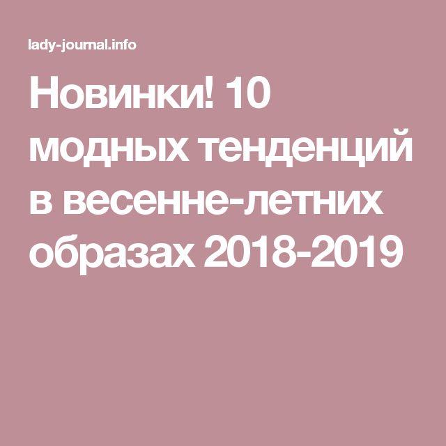 Новинки! 10 модных тенденций в весенне-летних образах 2018-2019