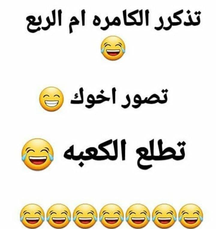 بصره بغداد اربيل نكت تحشيش 9
