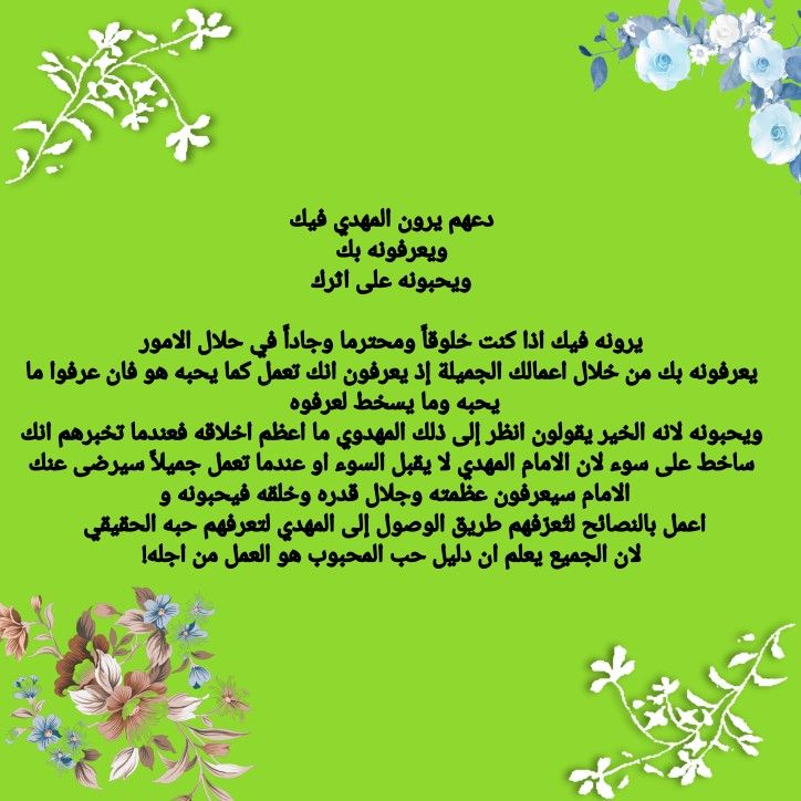 دعهم يرون المهدي فيك ويعرفونه بك ويحبونه على اثرك يا صاحب الزمان يا قائم آل محمد