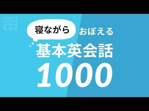 寝ながら覚える基本英会話フレーズ1000 英語睡眠学習 - YouTube