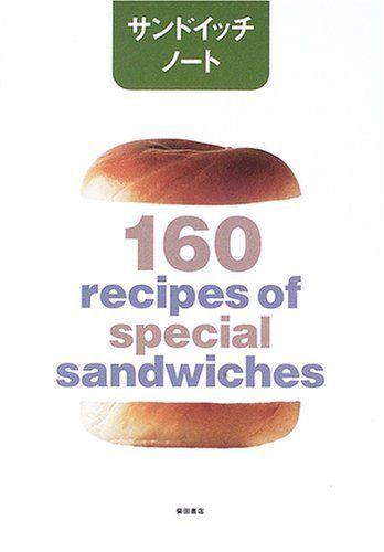 サンドイッチノート―160 recipes of spcial sandwiches 柴田書店, http://www.amazon.co.jp/dp/4388059935/ref=cm_sw_r_pi_dp_g0wOsb174RJJ3