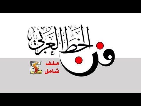 أنواع الخط العربي بالصور خط النسخ الرقعة الثلث الديواني الفارسي الكوفي الحر Youtube Diy Jar Crafts Islamic Art Easy Crafts For Kids