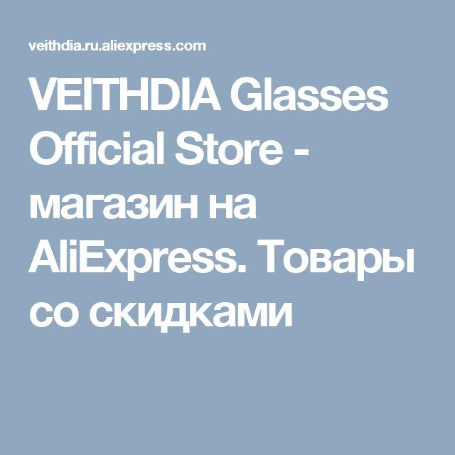 VEITHDIA Glasses Official Store- магазин на AliExpress. Товары со скидками
