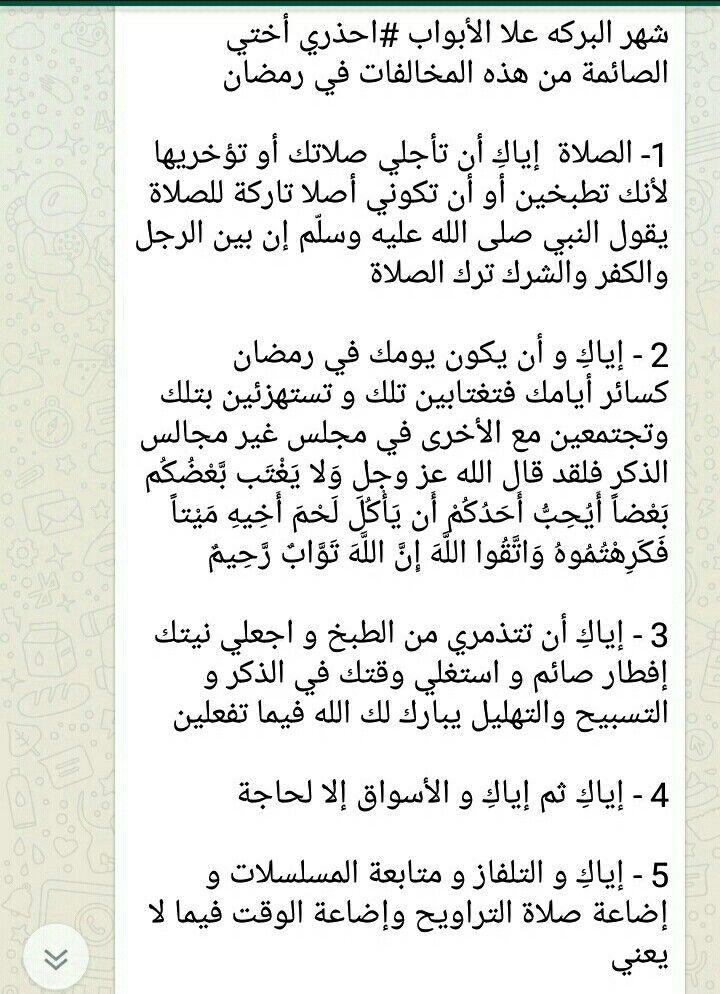Pin By Nora Abu Ahmd On Adeia Islam Quran Quran Math