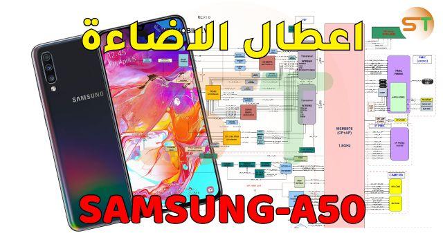 Galaxy A50 اعطال الاضاءة Best Iphone Galaxy Android Wallpaper