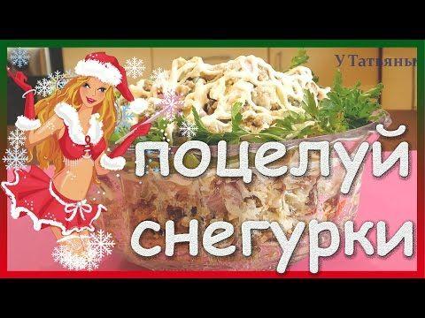 """Авторский салат """"Поцелуй снегурки"""". Новенький салат """"Поцелуй снегурочки"""" на Новый год! - YouTube"""