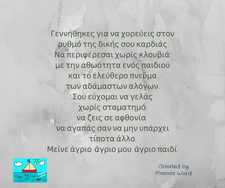 Stay wild my child... #quotes #greek